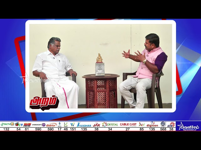 முத்தரசன் பங்குபெற்ற அறம்பேசு | Aram Pesu Promo | Mutharasan | Velicham Tv