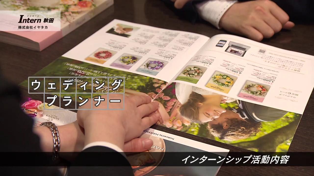 動画サムネイル:株式会社イヤタカ