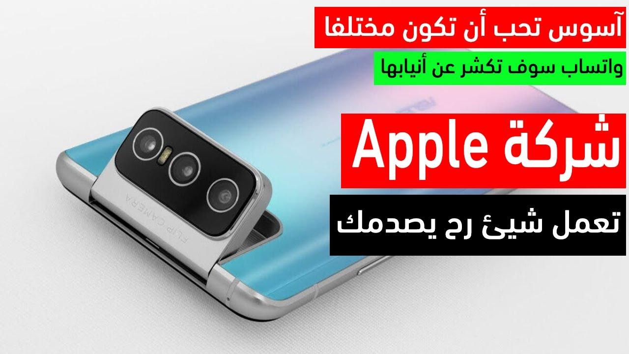 شركة آبل تعمل شيئ رح يصدم كل من يكرهها