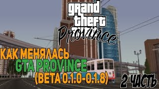 HOW GTA PROVINCE (beta 0.1.0-0.1.8) WAS CHANGING. Two part.