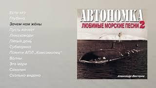 Александр Викторов - Автономка, часть 2 (official audio album)