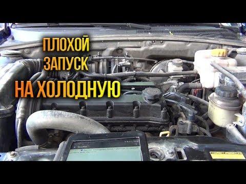 Плохой запуск холодного двигателя