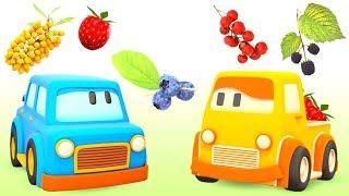 Kinderfilm auf Deutsch - Schlaue Autos lernen die Beeren - Cartoon für Kinder