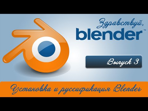 Установка и русификация Blender