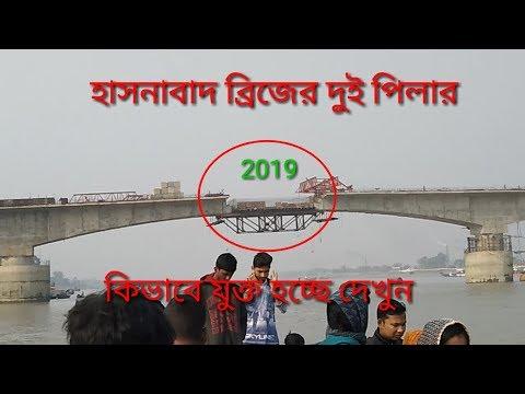 Hasnabad Bridge। হাসনাবাদ ব্রিজের দুই পিলার কিভাবে যুক্ত হচ্ছে দেখুন।