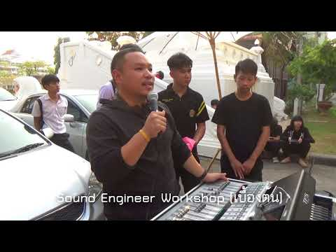 Sound Engineer Workshop (เบื้องต้น)