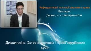 Історія держави і права зарубіжних країн(викладач: Нестеренко В.А., к.і.н.)