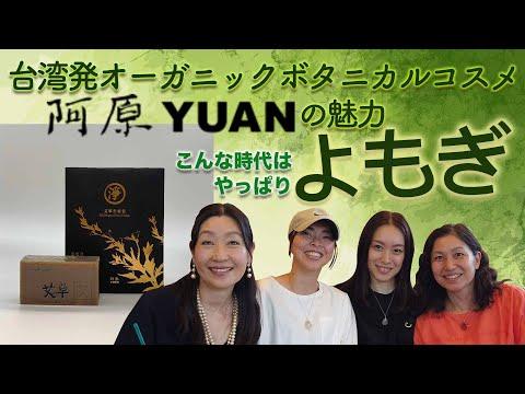 台湾発オーガニックボタニカルコスメ〜ユアンの魅力〜こんな時代だから植物の力を借りて元気になりたい!