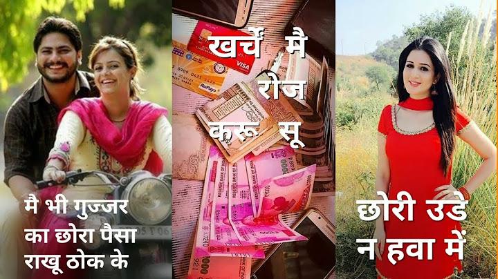 gurjar ka kharcha  tere kharcha se chhori fullscreen whatapps video statusvsmedia status