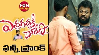 ERRAGADDAKI DAREDI a Funny Prank in Telugu | Pranks in Hyderabad 2018 | FunPataka
