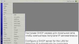 Базовая настройка роутера микротик (WAN Static IP)(Шаг 2C: Базовая настройка роутера(WAN Static IP) Примичание: Настраивается для ряда пакетов от StarNet, Arax, Orange(TMG), MediaNet., 2010-03-12T07:09:29.000Z)