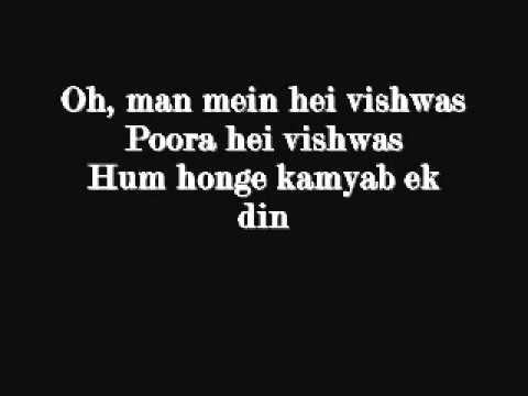 Honge Kaamyaab Ham Honge Kaamyaab Ek Din Song Lyrics From Unknown Lyrics