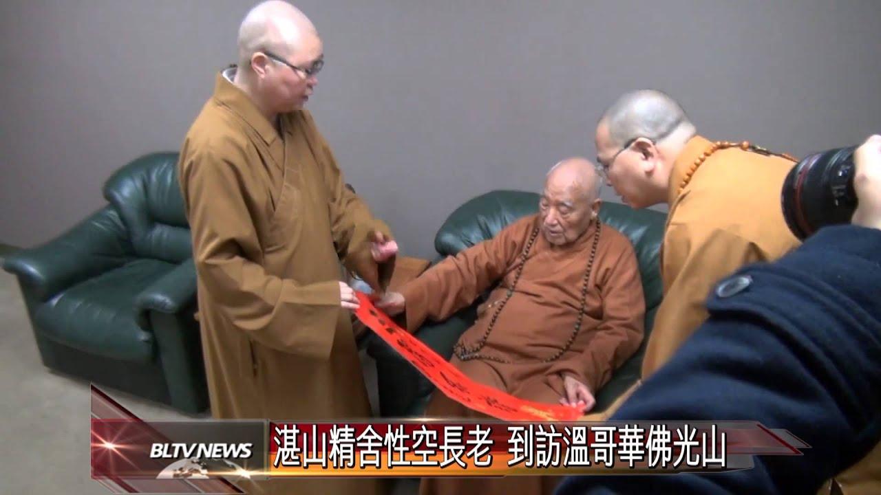 20141216 湛山精舍性空長老 到訪溫哥華佛光山 - YouTube