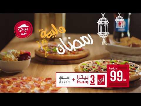 وليمة رمضان من بيتزا هت thumbnail