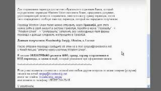 Оплата заказа через Western Union(Видео инструкция по оплате заказов на сайтах http://kovalevskiy.biz и http://websales.com.ua через международную систему денеж..., 2011-11-16T17:36:19.000Z)