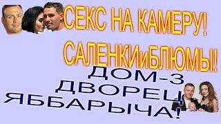 ДВОРЕЦ САВКИНОЙ ЯББАРОВА! СЕКС ЯНЫ САЛЕНКО + БЛЮМА! БОГАТЫЕ НИЩИЕ ДОМА 2
