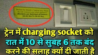 Why gives advice to charging socket off between 22:00 to 06:00 in train coach?
