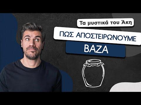 How To: Πως Αποστειρώνουμε Βάζα   Άκης Πετρετζίκης