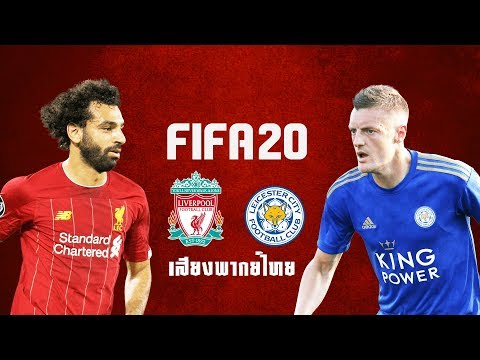 FIFA 20   ลิเวอร์พูล VS เลสเตอร์   พรีเมียร์ลีก 2019/2020 !! เกมนี้ไม่มีง่ายแน่นอน