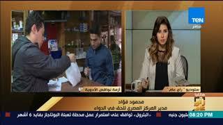رأي عام - مدير المركز المصري للحق في الدواء: هناك مشكلة حقيقية يشعر بها المواطن عند الشركات