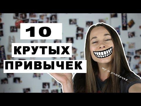 10 ПОЛЕЗНЫХ ПРИВЫЧЕК, КОТОРЫЕ СТОИТ ПРИОБРЕСТИ