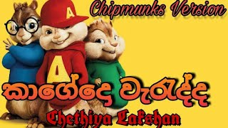 Waradda (වැරැද්ද) - Chithiya Lakshan | Song Chipmunks Version 🇱🇰