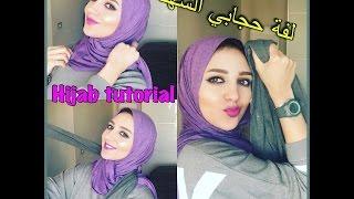 Easy hijab tutorial لفة حجاب سهلة +اكتر لفة مطلوبة