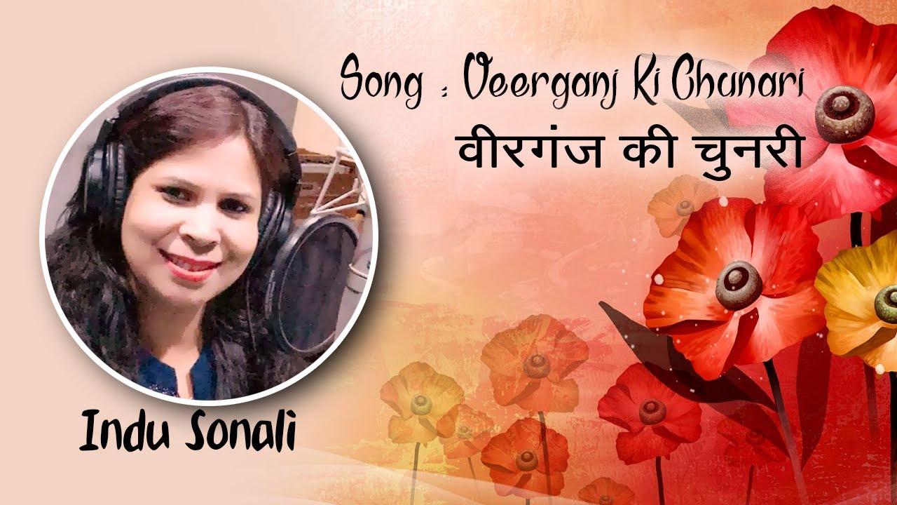 वीरगंज के चुनरी   Beerganj Ke Chunari   Indu Sonali