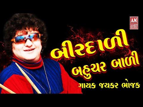 birdali bahuchar madi mp3