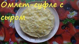 Омлет - суфле с сыром