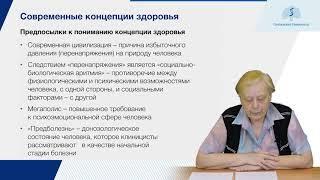 2.0.1 Современные концепции здоровья. Медицина и общество - Герасимова Наталья Ивановна