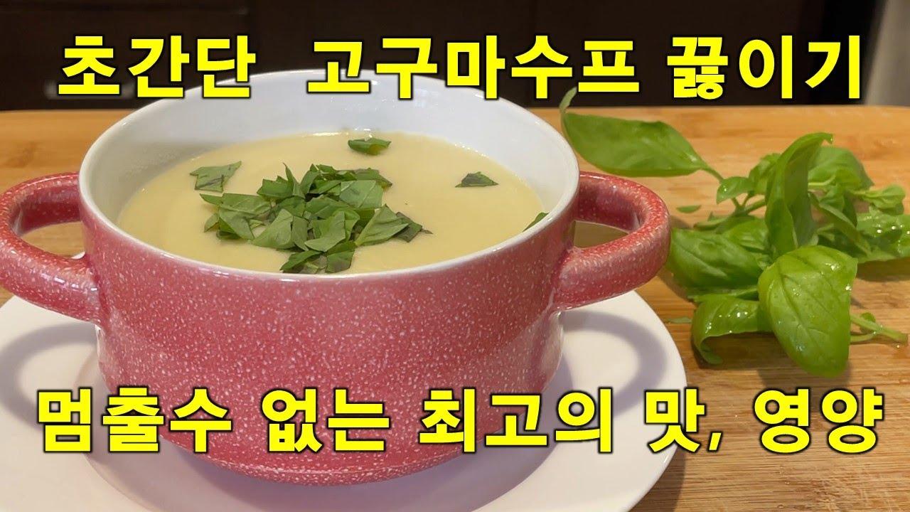 한번 맛보면 그 맛에 반해 버리는 초간단 고구마수프 끓이기[쉽게 맛있게 건강식으로해요]💛Calbapsang#258