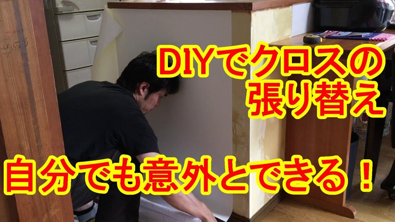Diyで壁紙 クロス の張り替え 自分でも意外と簡単にできるかも