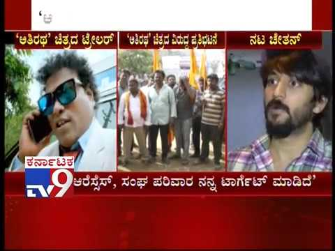 Protest Against Chethan 'Atiratha' Movie Over Breaking the Unity Among the Lingayat -Veerashaiva