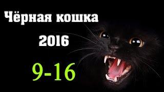 Чёрная кошка 9,10,11,12,13,14,15,16 серия - Русские сериалы 2016 #анонс Наше кино