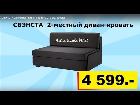 СВЭНСТА 2-местный диван-кровать