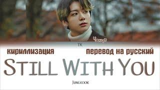 BTS Jungkook - Still With You  [ПЕРЕВОД НА РУССКИЙ/КИРИЛЛИЗАЦИЯ Color Coded Lyrics]