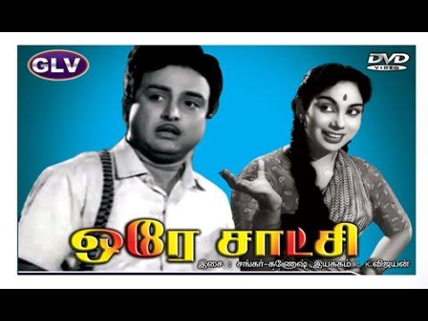 Orey Saatchi Old Tamil super hit full Movie HD Starring: AVM.Rajan, PR.Vijayalakshmi.