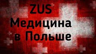ZUS. NFZ. Государственная мед страховка. Медицина в Польше. Жизнь в Польше.