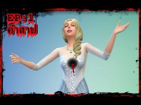 Frozen the sims 4  ตอนที่ 1 : คำสาป