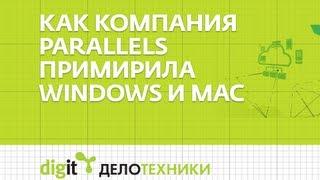 Дело техники - Как компания Parallels примирила Windows и Mac