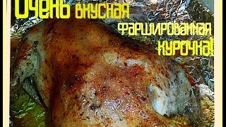 NEW!Очень вкусная фаршированная курица,запеченная в духовке