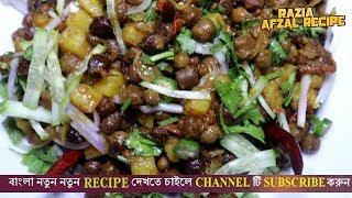 ছোলা বুট ভুনা রেসিপি | Chola Bhuna Recipe | Chola Boot Vuna | Chana Bhuna | iftar recipe by Razia