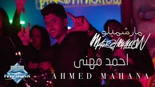 Ahmed Mahana - Marshmallow | احمد مهنى - مارشميلو