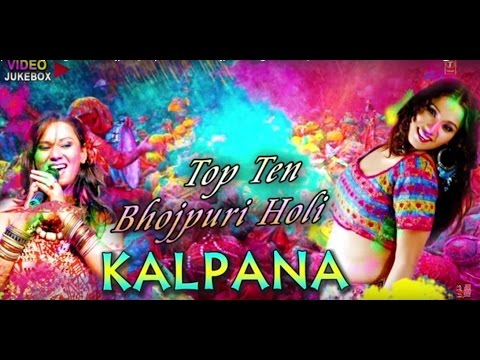 Kalpana - Nightingale Of Bhojpuri [ Top Ten Holi Bhojpuri Songs Videos ]
