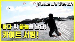 [ENG] 카이트서핑 : 바다 위를 나는 이색 레포츠 …