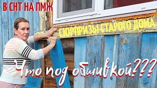 ДАЧА | Обустройство | Сюрпризы старого дома