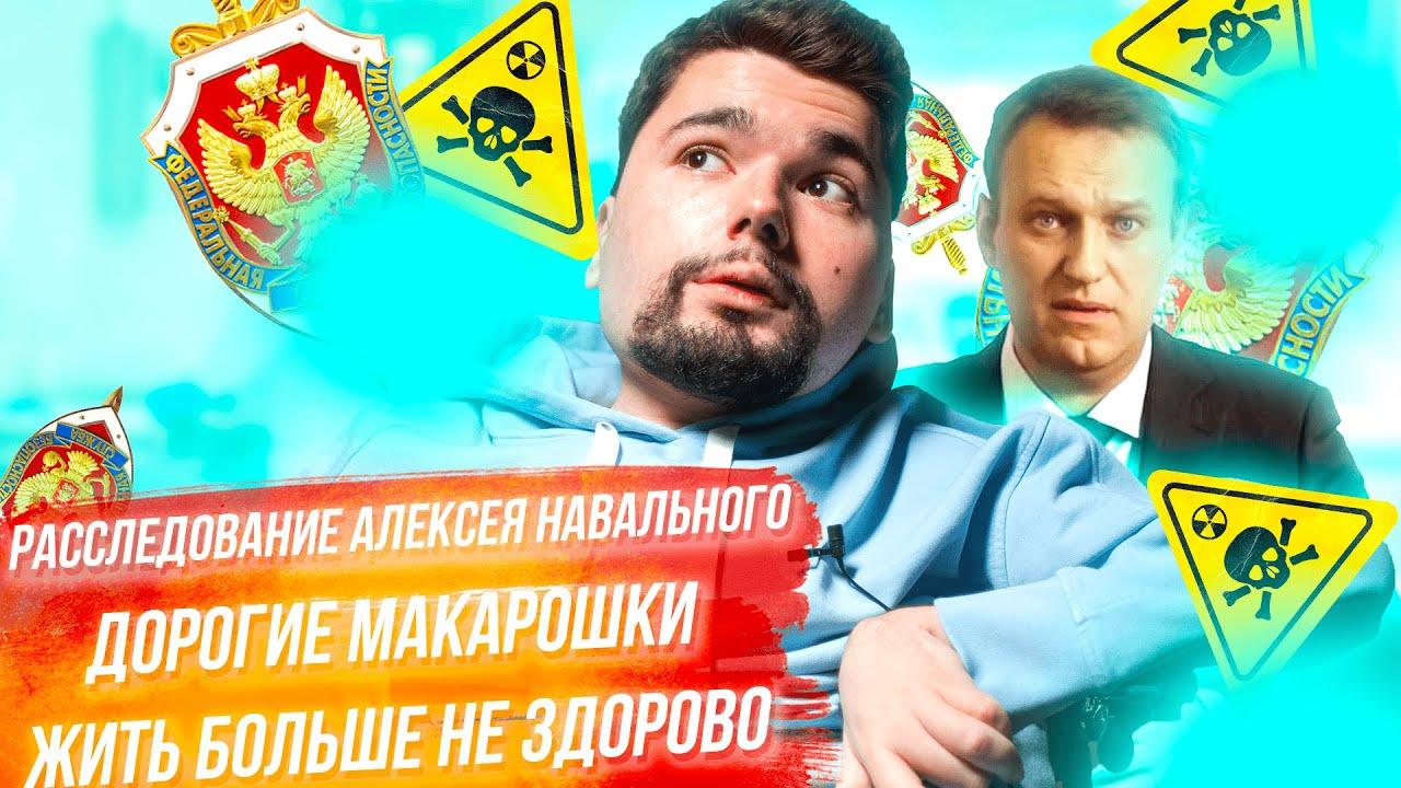 Расследование Алексея Навального | Треш-стрим Решетникова | Лицемерие YouTube |  СТАЛИНГУЛАГ