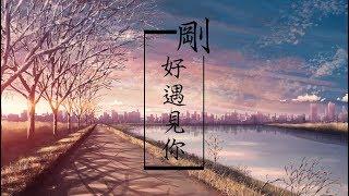 八人混音-剛好遇見你(Vk/倫桑/蕭憶情/易言/排骨/玄觴/Assen捷/W.K.)
