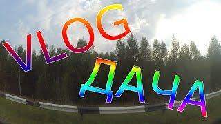 ►VLOG | ОТДЫХАЕМ НА ДАЧЕ :)